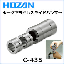 Hozan C-435 Ball Race Setting Tool